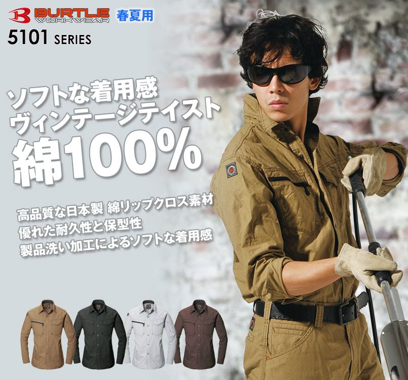 バートル 5103 [春夏用]リップクロス長袖シャツ(綿100%)