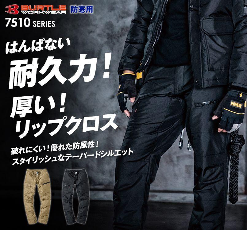バートル 7512 厚くで破れに強いリップクロス防風防寒カーゴパンツ(男女兼用) 裾上げ可 テーパードシルエット