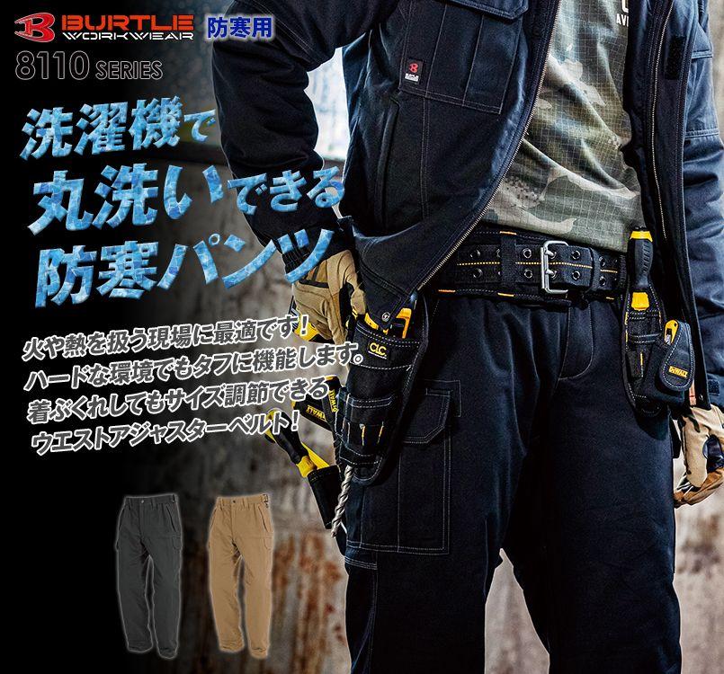 バートル 8112 チノクロス防寒パンツ(綿100%)