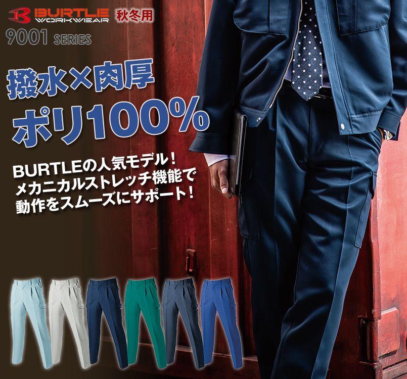 バートル 9002 制電ストレッチツータックカーゴパンツ