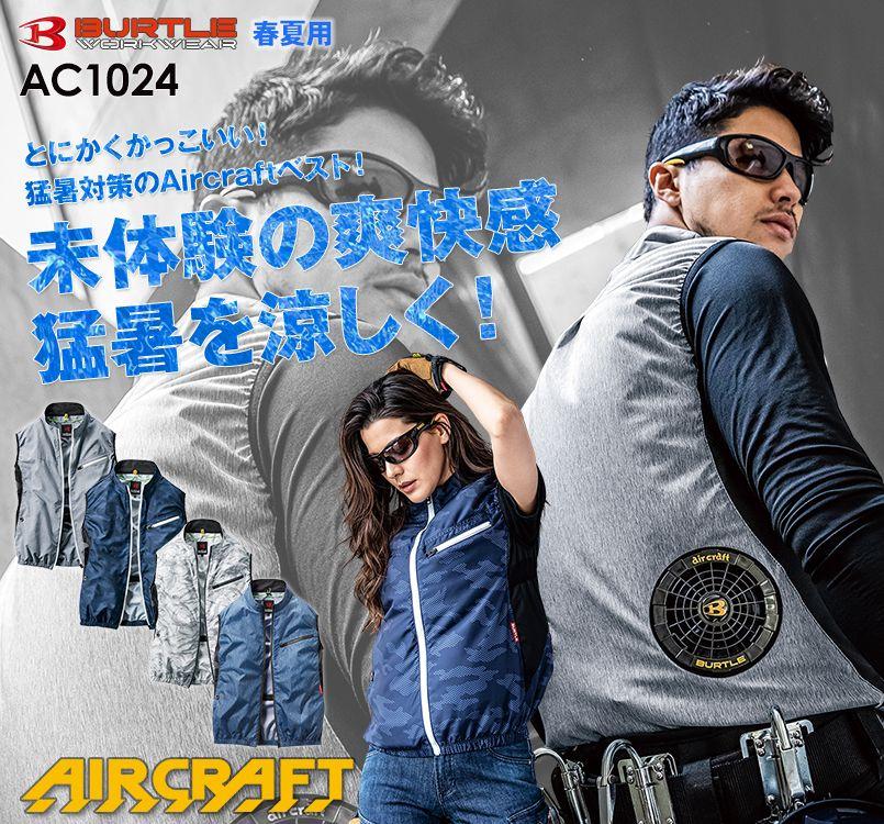 バートル AC1024 エアークラフト 迷彩ベスト(男女兼用) ポリ100%