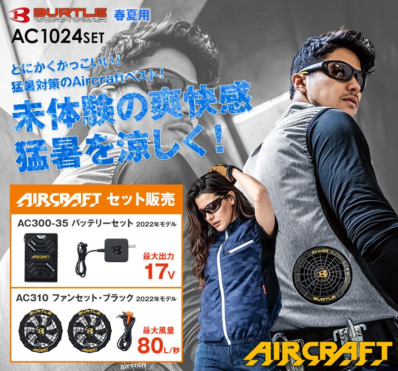 バートル AC1024SET エアークラフトセット[空調服] 迷彩ベスト(男女兼用) ポリ100%
