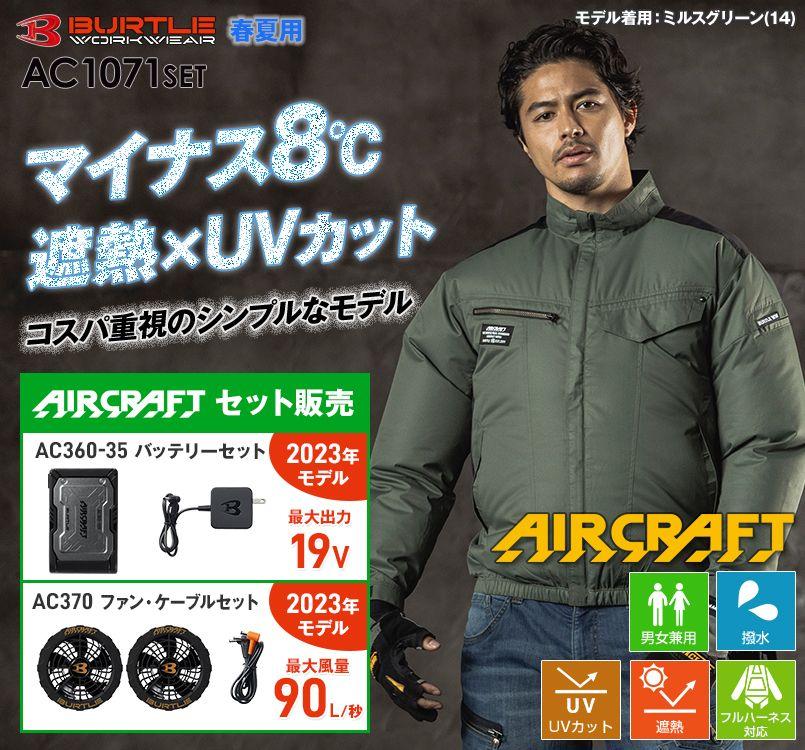 AC1071SET バートル エアークラフトセット[空調服] ブルゾン(男女兼用)