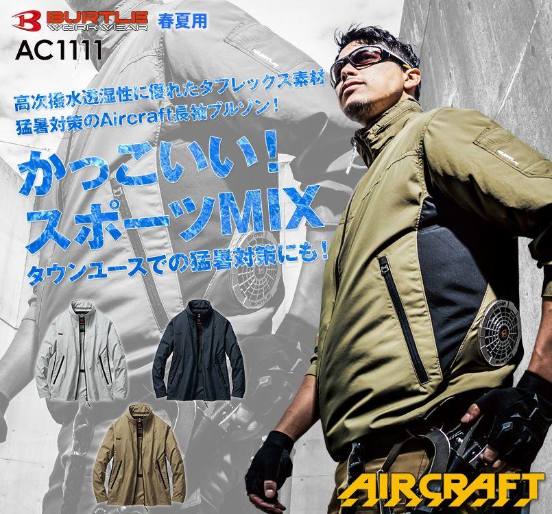 バートル AC1111 エアークラフト 長袖ジャケット(男女兼用) ポリ100%