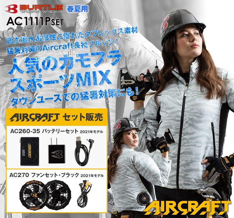 バートル AC1111PSET エアークラフトセット[空調服]迷彩 長袖ジャケット(男女兼用) ポリ100%