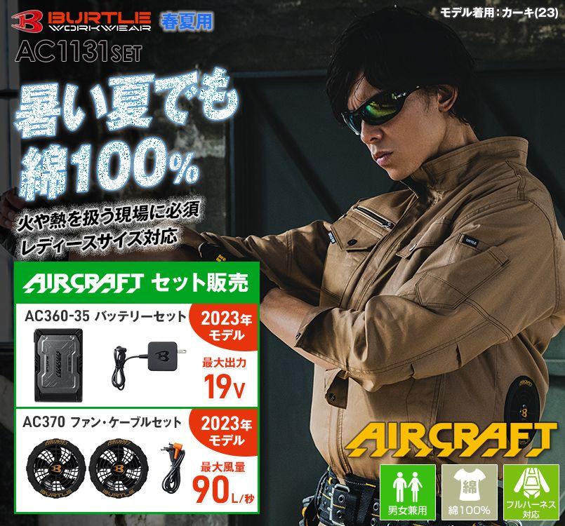 バートル AC1131SET エアークラフト 長袖ブルゾン(男女兼用)綿100% 空調服セット