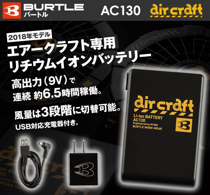バートル AC130 エアークラフト専用リチウムイオンバッテリー[返品NG]