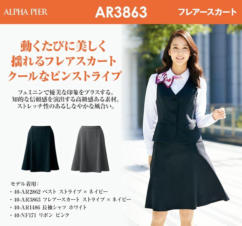 AR3863 アルファピア フレアースカート サイレント・ストライプ