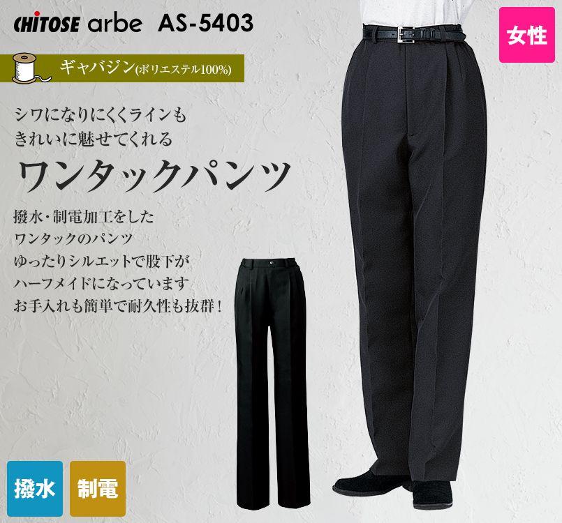 AS-5403 チトセ(アルベ) パンツ(女性用)