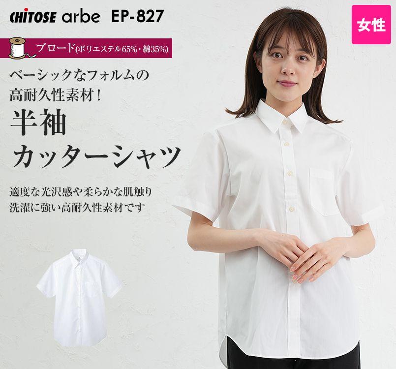 EP-827 チトセ(アルベ) 半袖カッターシャツ(女性用)