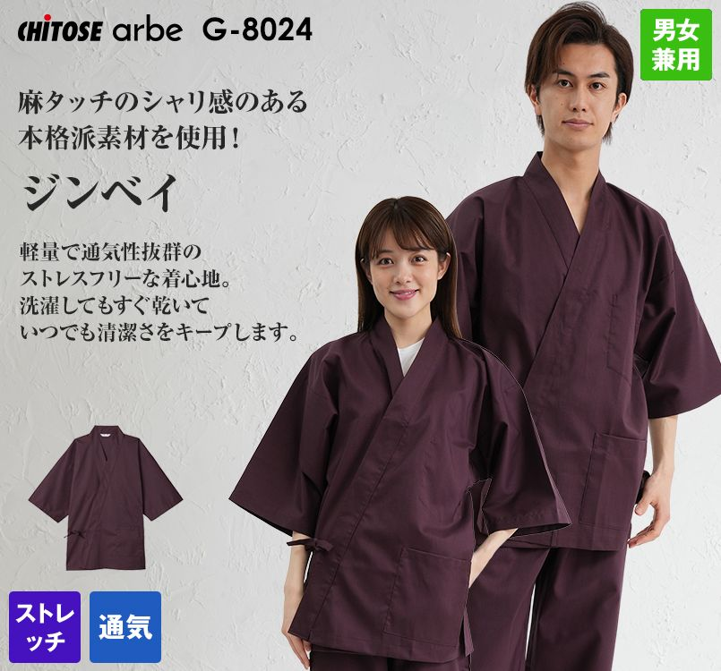G-8024 チトセ(アルベ) ジンベイ(男女兼用)