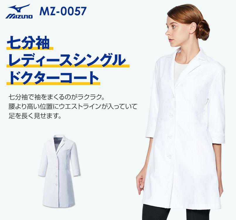 MZ-0057 ミズノ(mizuno) 七分袖 レディースドクターコート・シングル