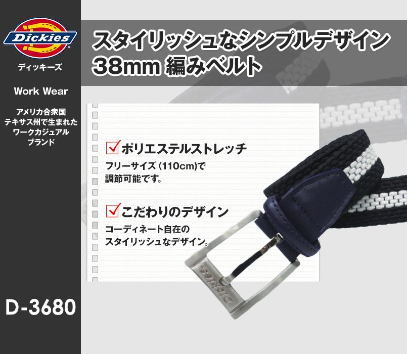 D-3680 Dickies 38mm編みベルト
