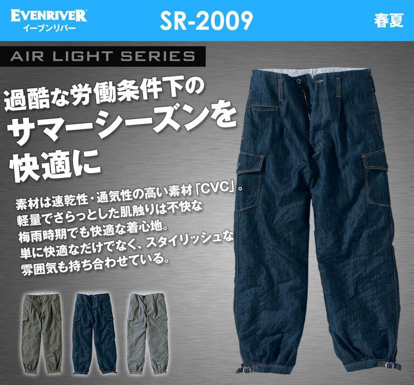 SR-2009 イーブンリバー エアーライトニッカ カーゴパンツ 裾上げNG