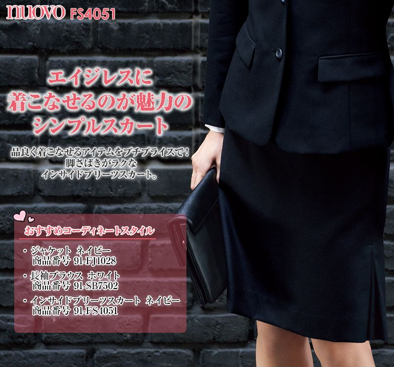 FS4051 nuovo(ヌーヴォ) プリーツスカート 無地