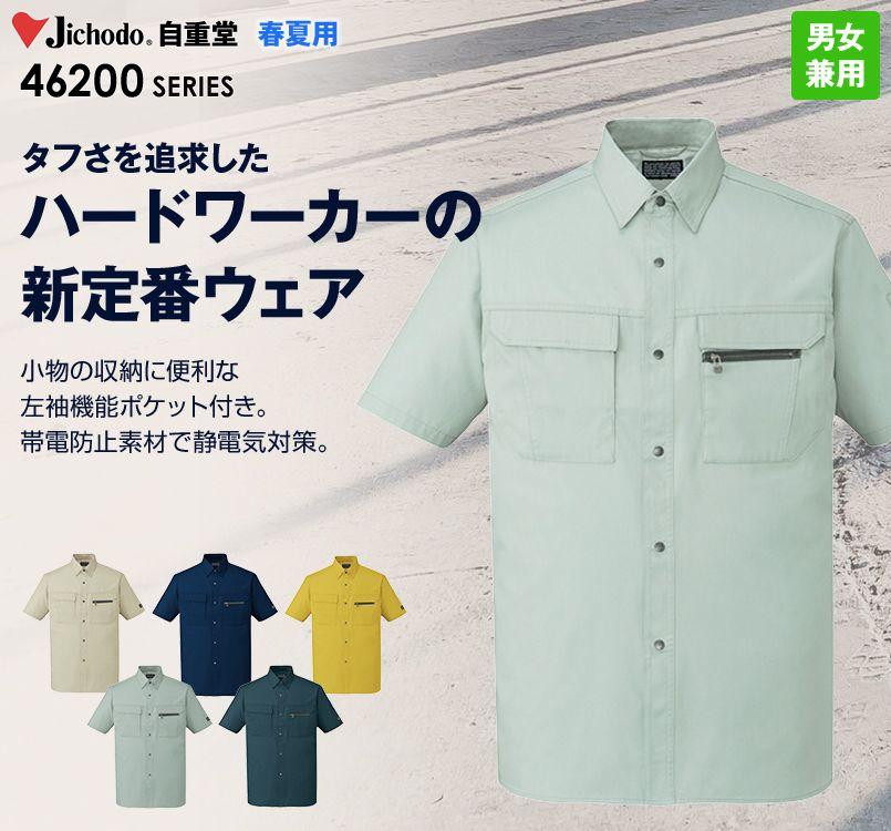 自重堂 46214 タフなハードワーカー向け定番作業着 制電ソフトサマーツイル 半袖シャツ