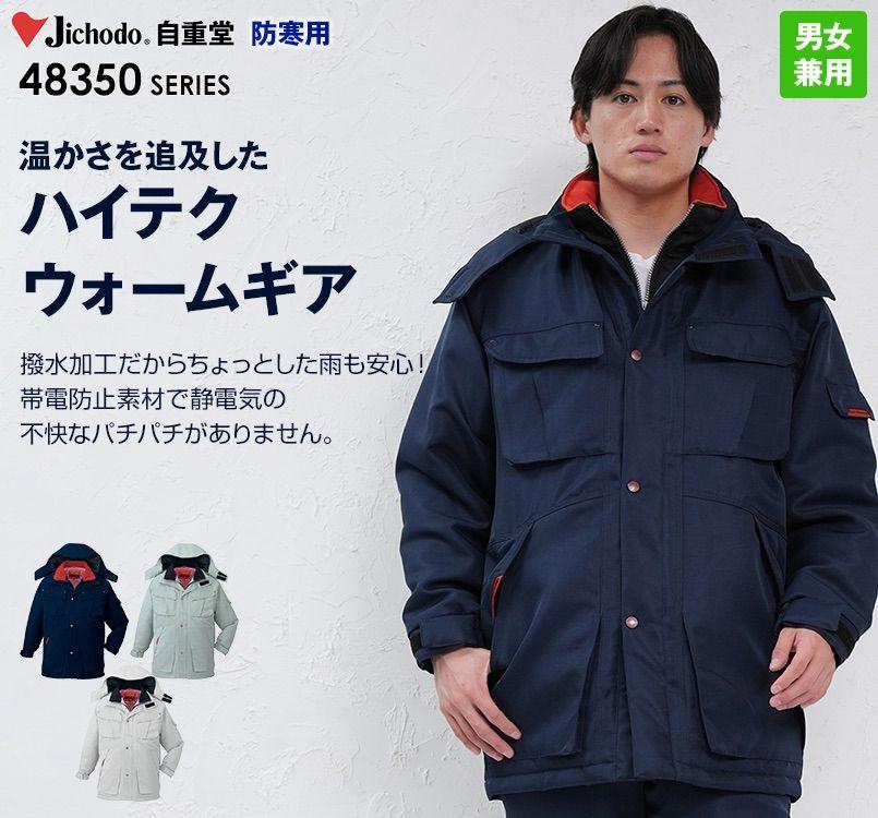 自重堂 48353 バイオウォーム防寒コート(フード付・取り外し可能)(撥水・制電)