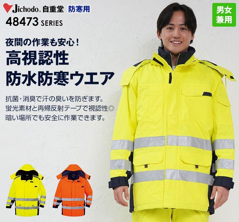 自重堂 48473 高視認性安全服 防水防寒コート(フード付)