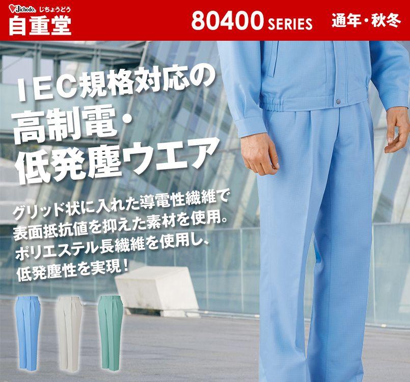 自重堂 80401 エコ高制電ツータックパンツ(IEC制電適合)