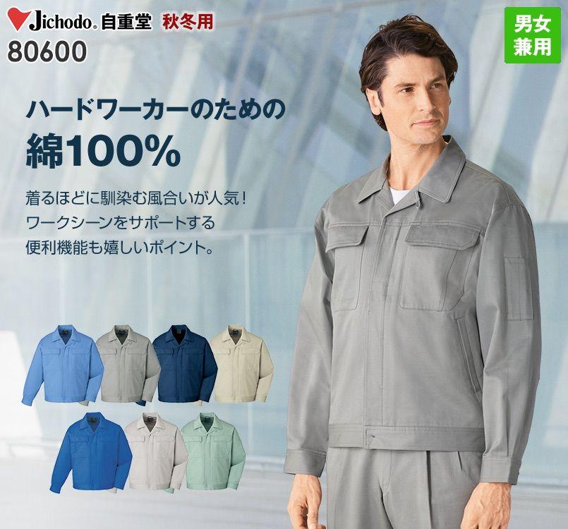 80600 自重堂 綿100%ジャンパー