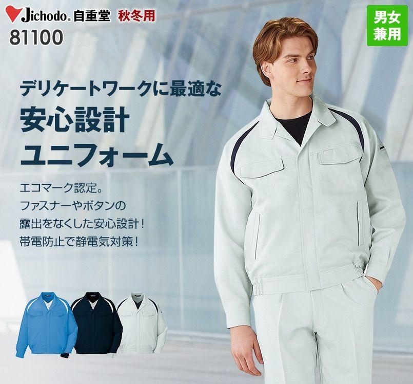 81100 自重堂 エコ製品制電ブルゾン(JIS T8118適合)