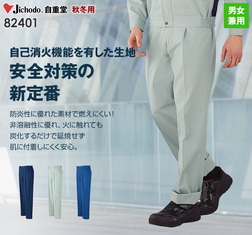 自重堂 82401 ブレバノプラスツイル難燃ワンタックパンツ