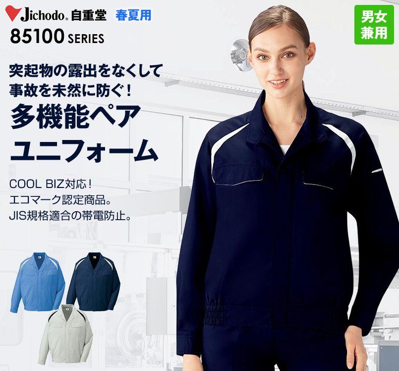自重堂 85100 エコ製品制電長袖ブルゾン(JIS T8118適合)