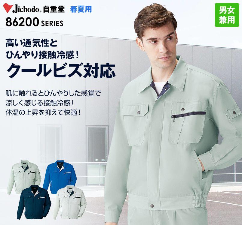 自重堂 86200 接触冷感 長袖ブルゾン