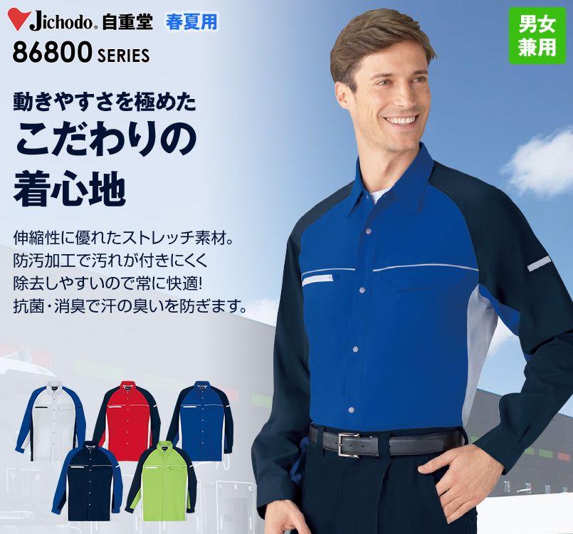 自重堂 86804 製品制電ストレッチ長袖シャツ(男女兼用)