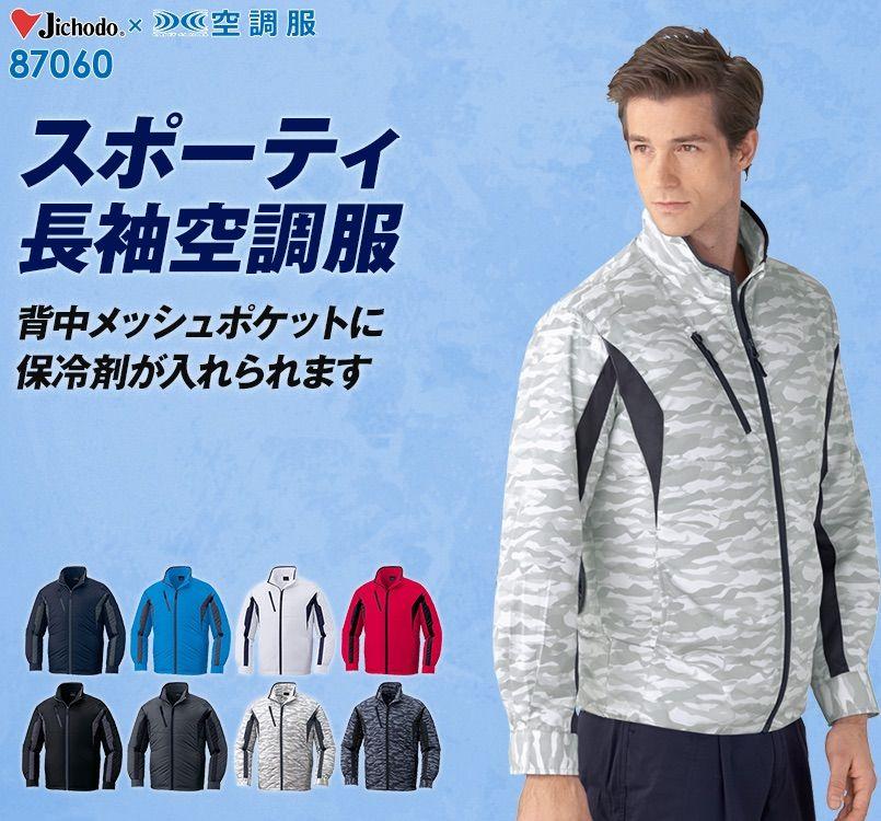 自重堂 87060 空調服 迷彩 長袖ジャケット ポリ100%