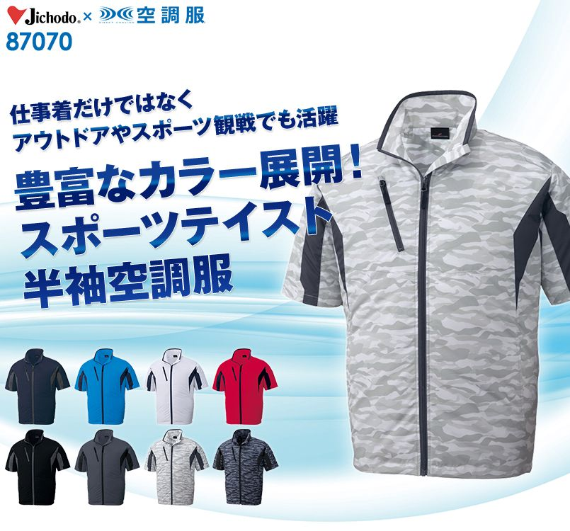 自重堂 87070 空調服 迷彩 半袖ジャケット ポリ100%