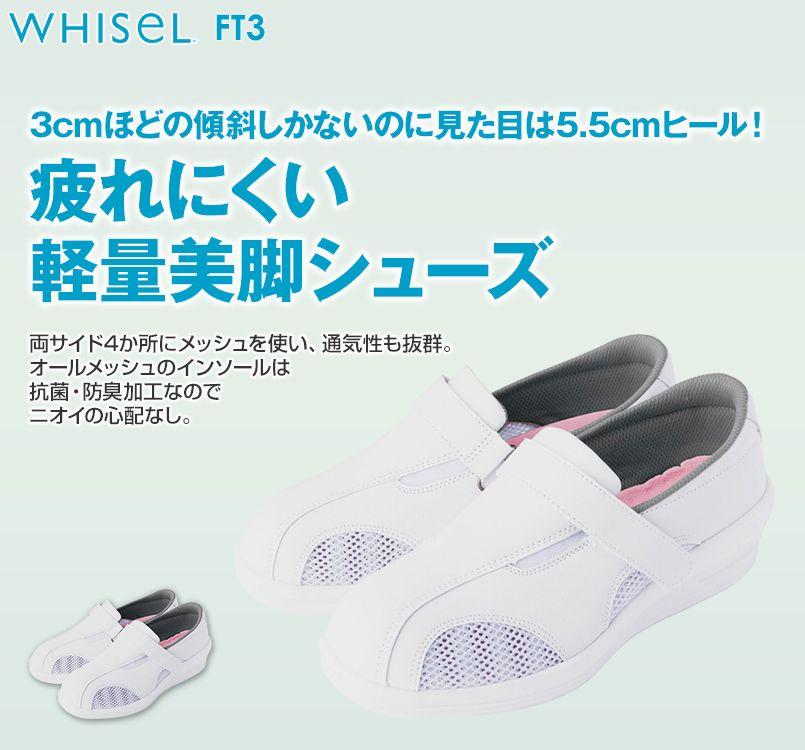 FT-3 自重堂WHISEL Bikyaku Nurse(美脚ナース)