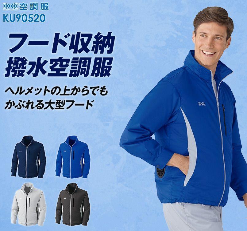 KU90520 空調服 フード付きスタッフジャンパー(プラスチックドットボタン) ポリ100%