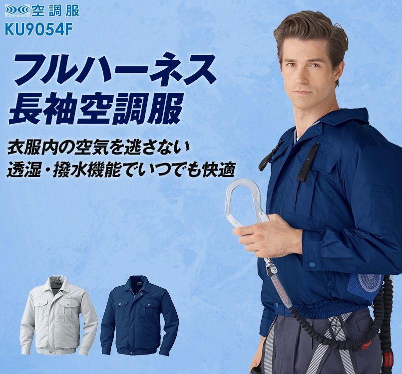KU9054F 空調服 フルハーネス対応空調服(プラスチックドットボタン) ポリ100%
