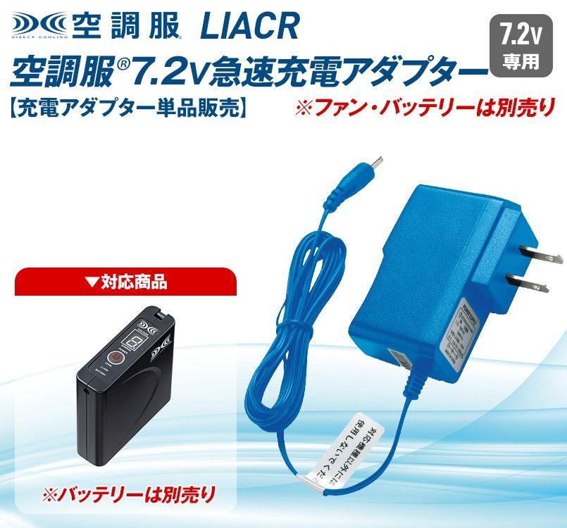 LIACR [春夏用]空調服 急速AC充電アダプター
