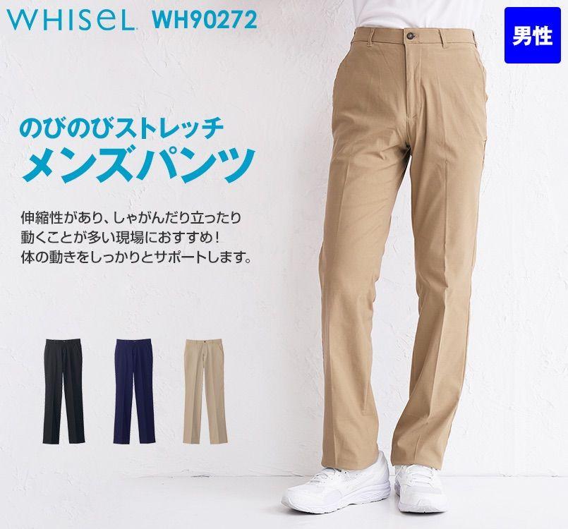 自重堂 WH90272 WHISEL ストレッチパンツ(男性用)