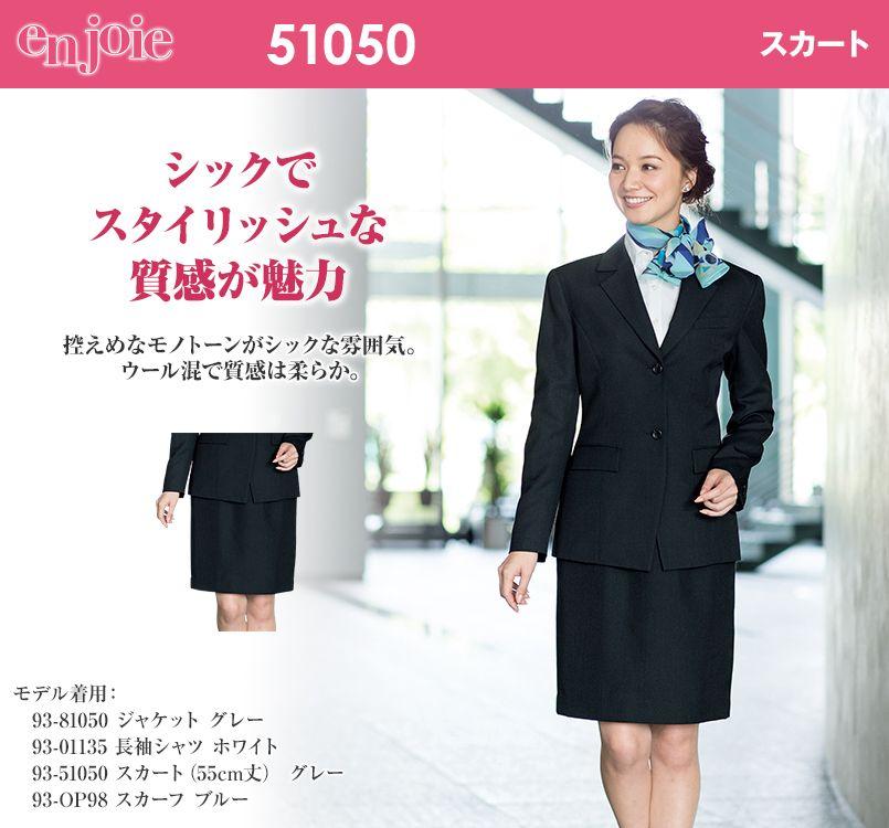 en joie(アンジョア) 51050 控えめなモノトーンがシックな雰囲気でウール混のスカート 無地