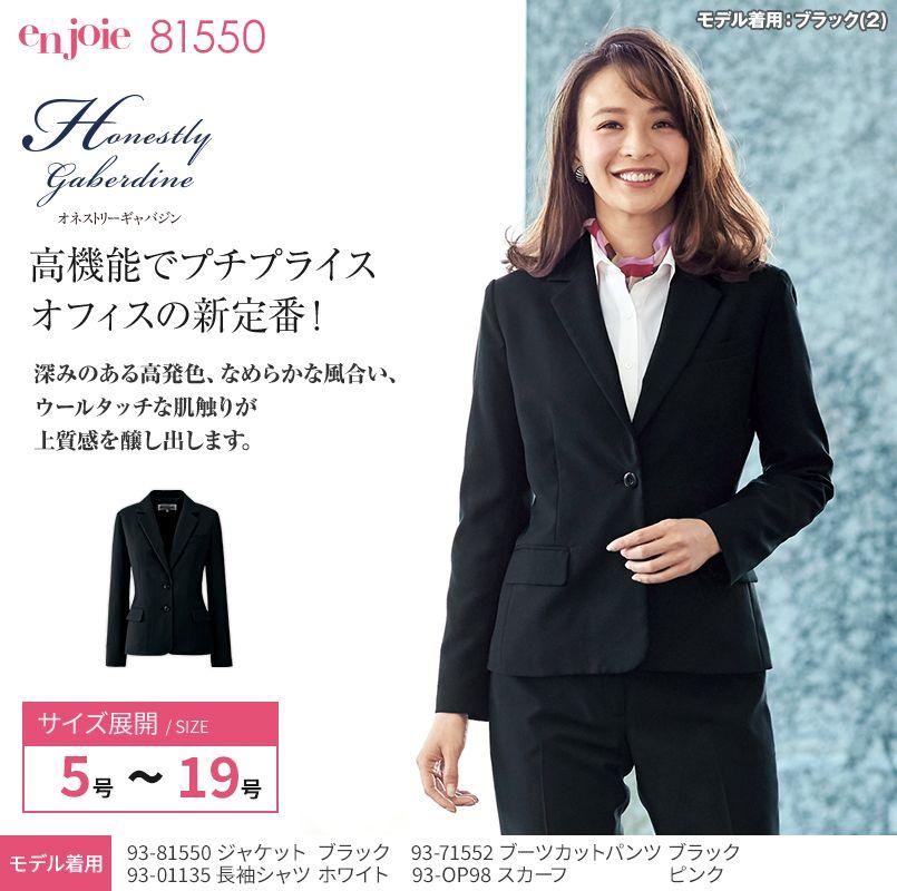 en joie(アンジョア) 81550 光沢×しなやか風合いのストレッチジャケット 無地