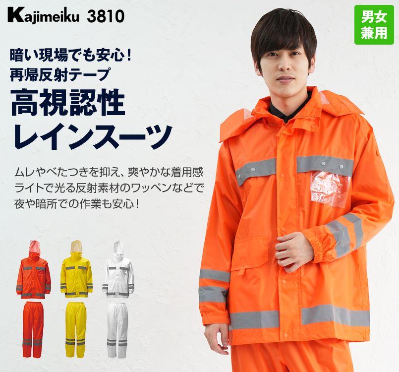 3810 カジメイク 視認性レインスーツ