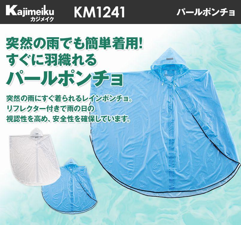 KM1241 カジメイク パールポンチョ
