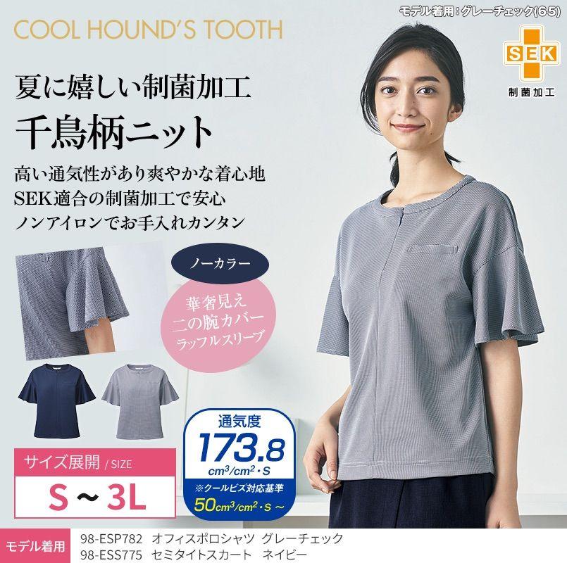 ESP782 enjoy ラッフルスリーブで上品フェミニンなノーカラーポロシャツ