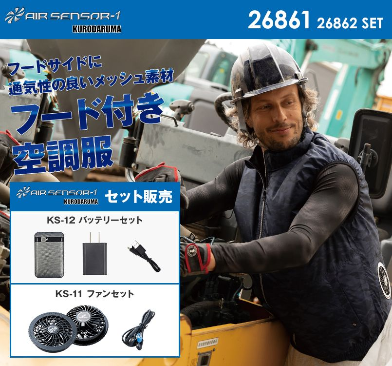 26861SET クロダルマ エアーセンサー ベスト