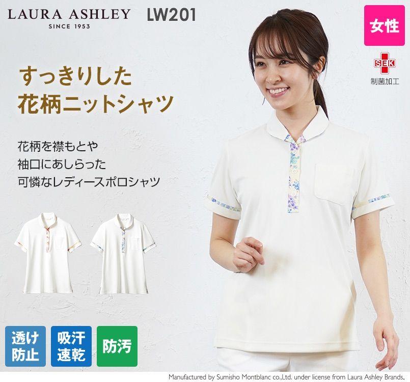 LW201 ローラアシュレイ 半袖ニットシャツ ポロシャツ(女性用)NLK