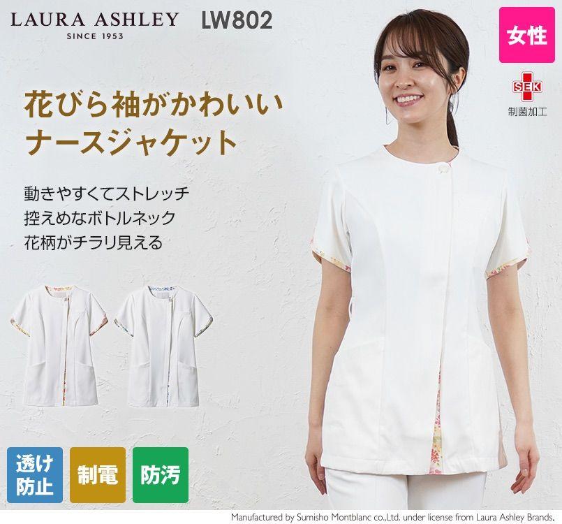 LW802 ローラアシュレイ 半袖ナースジャケット
