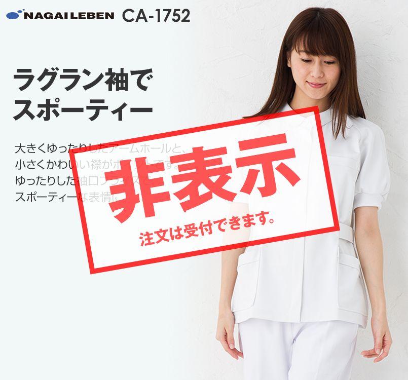 CA1752 ナガイレーベン(nagaileben) キャリアル 女子チュニック半袖