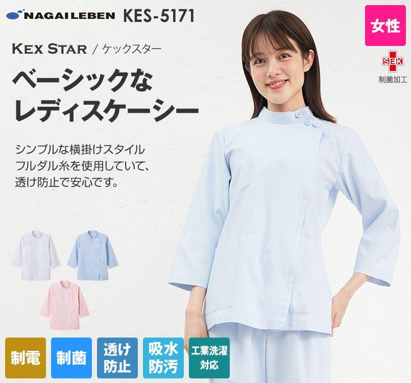 KES5171 ナガイレーベン(nagaileben) ケックスター 横掛8分袖(女性用)