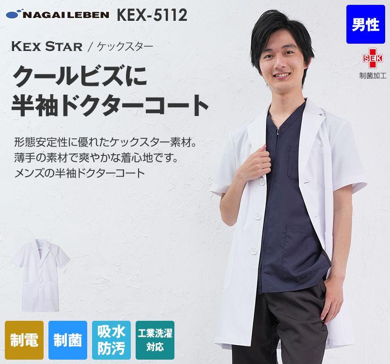 KEX5112 ナガイレーベン(nagaileben) ケックスター シングル半袖診察衣(男性用)