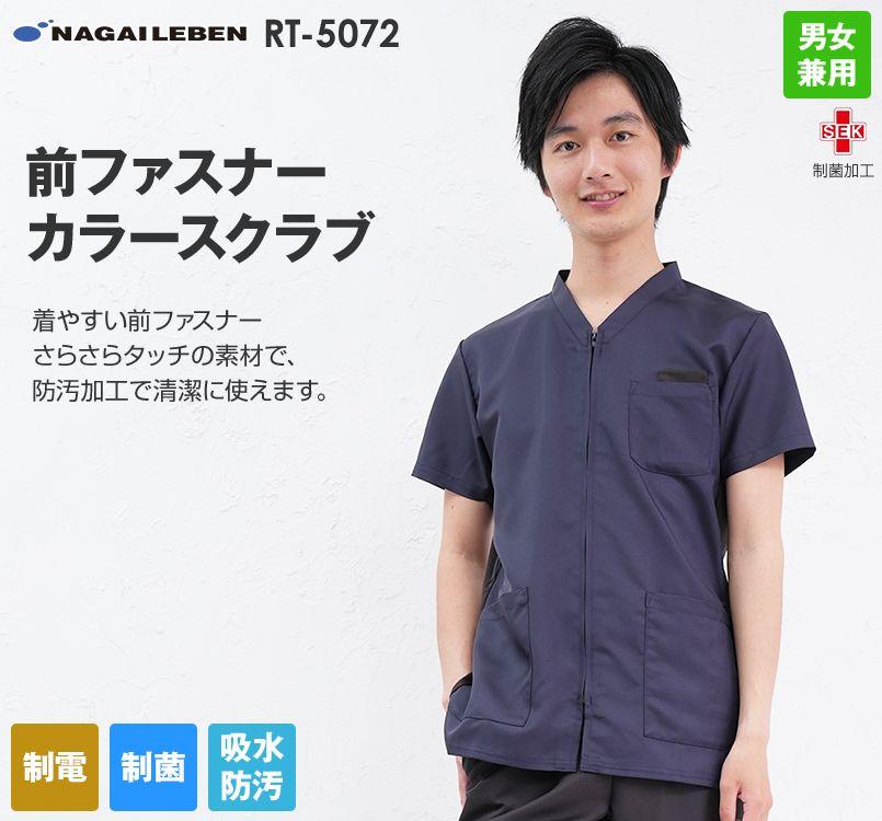 RT5072 ナガイレーベン(nagaileben) スクラブ(男女兼用)