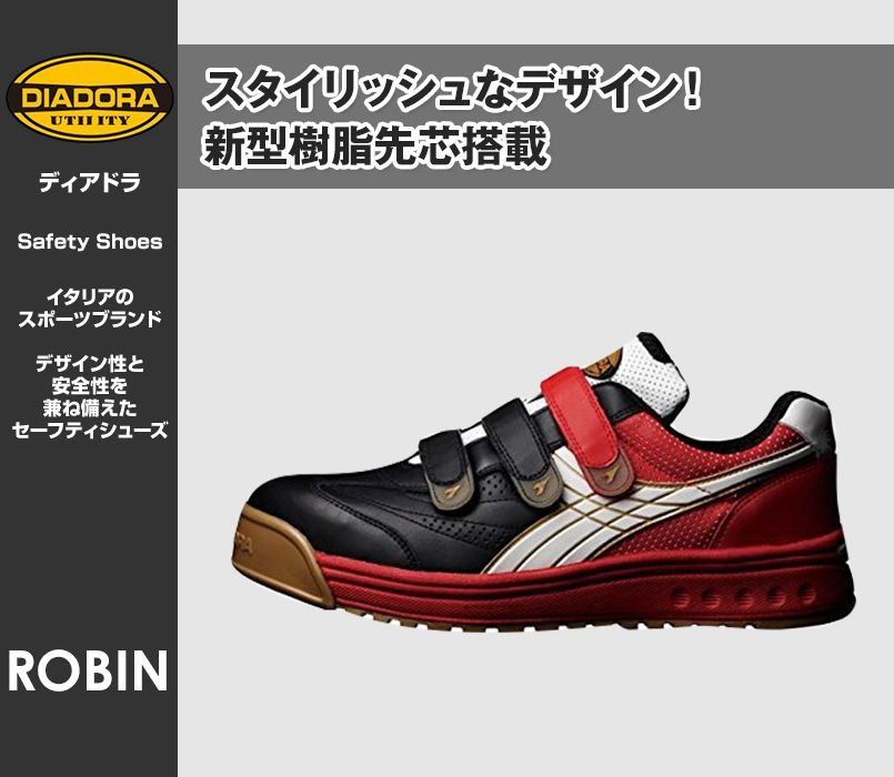 [DIADORA(ディアドラ)]安全靴 ROBIN ロビン[返品NG] 樹脂先芯