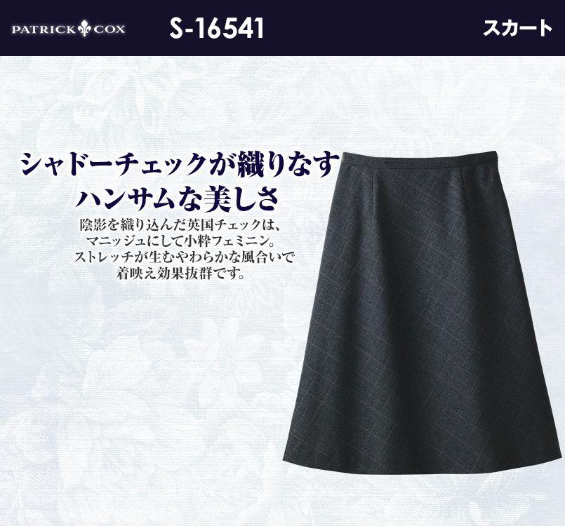 S-16541 16549 パトリックコックス Aラインスカート ブラインドチェック